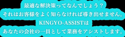 最適な解決策ってなんでしょう?KINGYO-ASSISTはあなたの会社の一員として業務をアシストします。