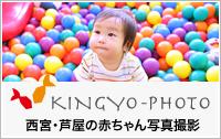 西宮・芦屋の赤ちゃん写真撮影 キンギョフォト