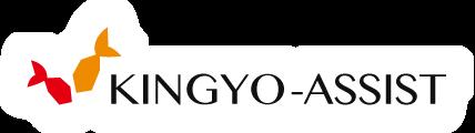 お客様の快適なIT業務をアシスト KINGYO-ASSIST