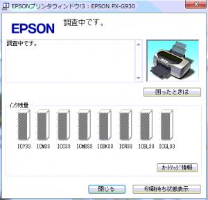 epsonwindow1